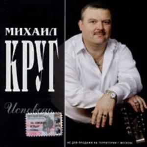 Image for 'Исповедь...'