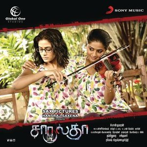 Image for 'Chaarulatha (Original Motion Picture Soundtrack)'