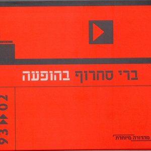Image for 'בהופעה'