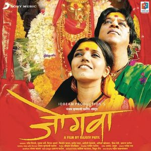 Image for 'Jogwa (Original Motion Picture Soundtrack)'