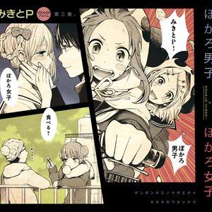 Image for 'ぼかろ男子 ぼかろ女子'