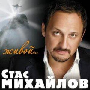 Image for 'Живой'