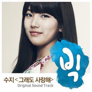 """""""'수지 - 그래도 사랑해' 빅 OST""""的封面"""