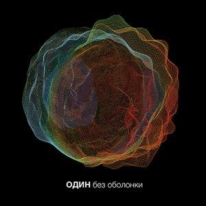 Bild för 'Без оболонки'