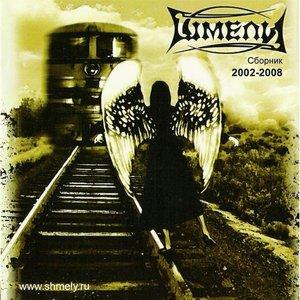 Image for 'Сборник 2002-2008'