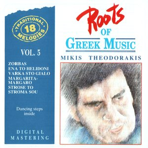 Image for 'Roots Of Greek Music Vol. 5: Mikis Theodorakis'