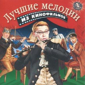 Image pour 'Музыка Из Кинофильмов'