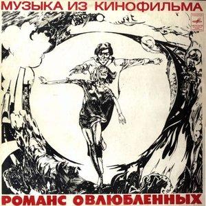 Image for 'Романс О Влюбленных'
