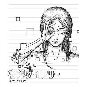 Imagem de '妄想ダイアリー'