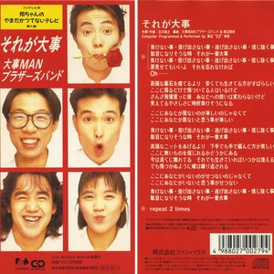 Image for 'それが大事'