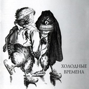 Image for 'Долги'