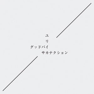 Image for 'グッドバイ/ユリイカ'