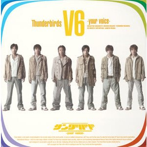 Image for 'サンダーバード-your voice-'