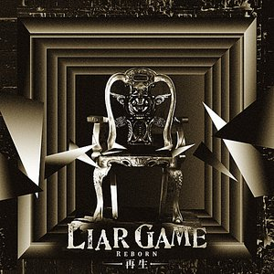 Imagem de 'LIAR GAME -再生- オリジナルサウンドトラック'