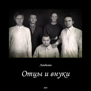 Image for 'Оса'