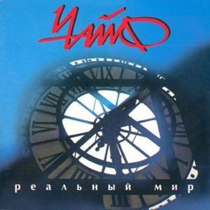 Image for 'Реальный Мир'