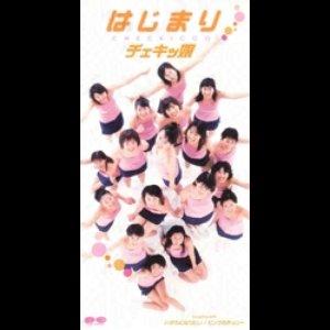 Image for 'はじまり'