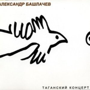 Image for 'Таганский Концерт'