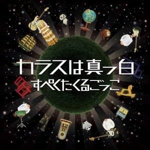 Image for 'すぺくたくるごっこ'