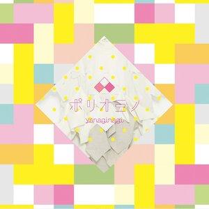 Image for '三つ葉の結びめ'