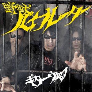 Bild für '野獣バイブレーター'