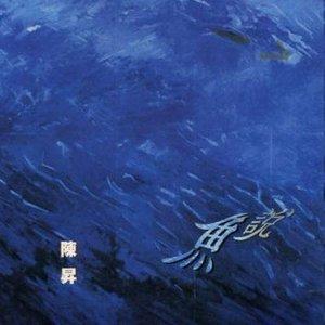 Image for '魚說'