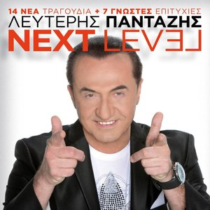 Image for 'Next Level'