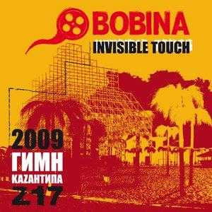 Immagine per 'invisible touch'