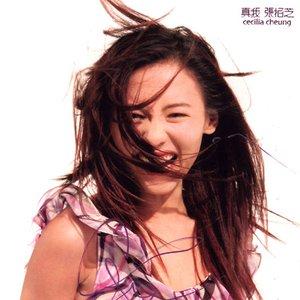 Image for '真我張柏芝'