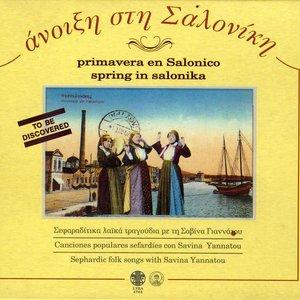 Image for 'Primavera en Salonico'