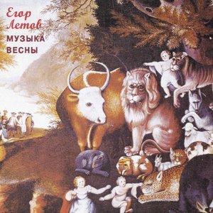 Image for 'Музыка весны'