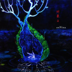 Image for '対象a'