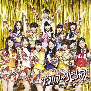 Image for '花道!!ア~ンビシャス'