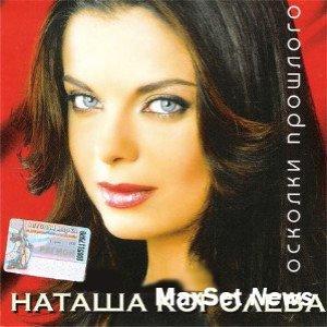 Immagine per 'Oskolki proshlogo'
