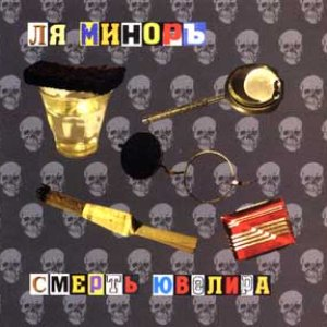 Image for 'Смерть ювелира'