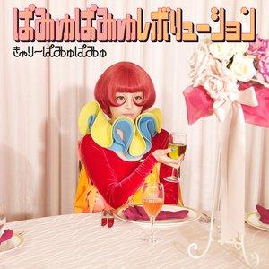 Image for 'Tsukematsukeru'