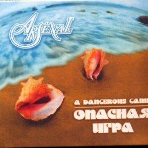 Image for 'Опасная Игра'