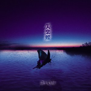 Image for '失楽蝶'