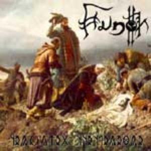 Image for 'Elfeledett becsület (Forgotten Honour)'