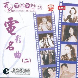 Image for 'Jia Jia You Ben Nan Nian De Jing'