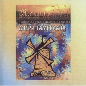 Image for 'Двери Тамерлана'
