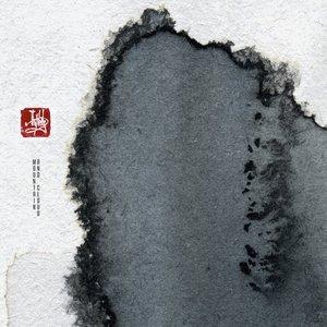 Bild für 'Mountain And Cloud'