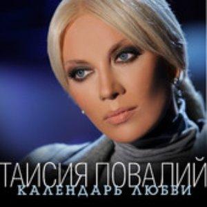 Image for 'Календарь Любви'