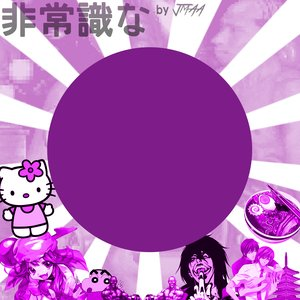 Bild för '非常識な'