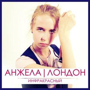 Image for 'Инфракрасный (maxMaker Remix)'