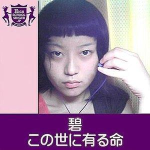 Imagem de 'Konoyoniaruinochi'