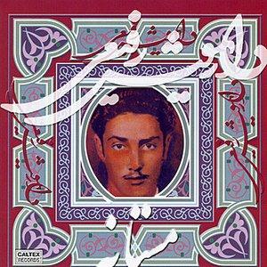 Image for 'Mastaneh - Persian Music'