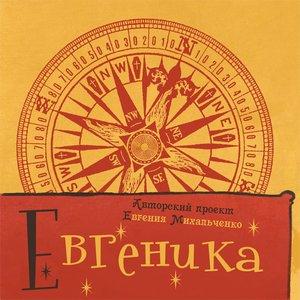 Bild för 'Евгеника'