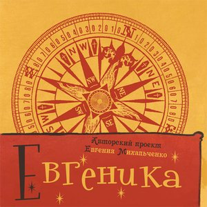 Imagem de 'Евгеника'
