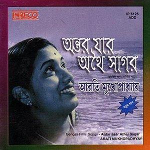 Image for 'Antar Jaar Athai Sagar'